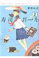 寿司ガール (2)