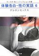 体験告白・性の実話 テレホンセックス サンスポ・性ノンフィクション大賞(6)