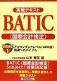 BATIC(国際会計検定) 実戦テキスト Subject1 アカウンタントレベル(320点)到達へのバイブル(1)