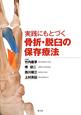 実践にもとづく 骨折・脱臼の保存療法