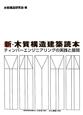 新・木質構造建築読本 ティンバーエンジニアリングの実践と展開