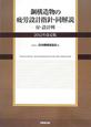 鋼構造物の疲労設計指針・同解説 付・設計例 2012