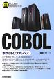 COBOL ポケットリファレンス 「これがしたい」を自由自在に!逆引きだから困ったと