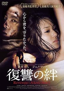 復讐の絆 Revenge:A Love Story[]