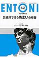 ENTONI 2012.6 診療所で行うめまいの検査 Monthly Book(141)