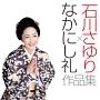 石川さゆり×なかにし礼 作品集(DVD付)