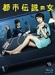 都市伝説の女 Blu-ray BOX