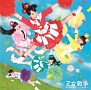 Z女戦争(B)(DVD付)