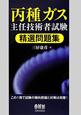 丙種ガス 主任技術者試験 精選問題集 この1冊で試験の傾向把握と対策は完璧!