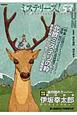 ミステリーズ! 特集:話題のアイスランド・ミステリ『湿地』刊行でさらに注目度アップ 北欧ミステリの枠 (53)