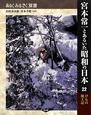 宮本常一とあるいた昭和の日本 けもの風土記 (22)