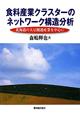 食料産業クラスターのネットワーク構造分析 北海道の大豆関連産業を中心に