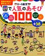 園で人気のあそび100 アラカルト+38 室内あそび 戸外あそび わらべうたあそび etc. 0~5歳児