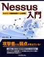 Nessus入門 ネットワーク脆弱性試験ツール活用術