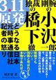 剛腕の小沢一郎 独裁の橋下徹 どうなる日本 元時事通信社記者の怒り