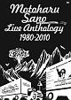 佐野元春 ライブ・アンソロジー 1980-2010