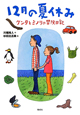 12月の夏休み ケンタとミノリの冒険日記