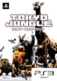 TOKYO JUNGLE 公式パーフェクトガイド PS3