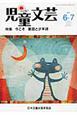 児童文芸 2012.6・7 特集:今こそ童謡と少年詩 子どもを愛するみんなの雑誌