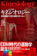 オーチスのキネシオロジー<原著第2版> 身体運動の力学と病態力学