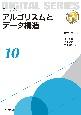 アルゴリズムとデータ構造 未来へつなぐデジタルシリーズ10