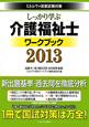 介護福祉士 ワークブック しっかり学ぶ 2013 ミネルヴァ国家試験対策