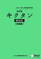 キクタン 韓国語 初級編<改訂版> 聞いて覚える韓国語単語帳