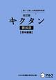 キクタン 韓国語 初中級編<改訂版> 聞いて覚える韓国語単語帳