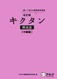 キクタン 韓国語 中級編<改訂版> 聞いて覚える韓国語単語帳