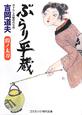 ぶらり平蔵 霞ノ太刀 書下ろし長編時代小説