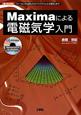 Maximaによる電磁気学入門 CD-ROM付 「クーロンの法則」から「マクスウェル方程式」まで