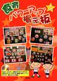 食育パワーアップ掲示板 人の巻 CD-ROM付 (3)