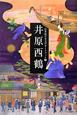 井原西鶴 21世紀日本文学ガイドブック4