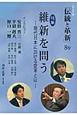 オピニオン誌「伝統と革新」 特集:維新を問う-現代日本における変革とは- (8)