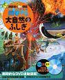 大自然のふしぎ 講談社の動く図鑑WONDER MOVE DVDつき