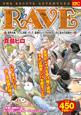 RAVE 魔界大戦、ついに決着!そして、最後のレイヴを求めるハルに最大の試練が!! アンコール刊行