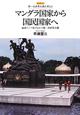 マンダラ国家から国民国家へ レクチャー第一次世界大戦を考える 東南アジア史のなかの第一次世界大戦