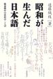 昭和が生んだ日本語 戦前戦中の庶民のことば