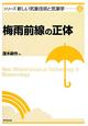 梅雨前線の正体 シリーズ新しい気象技術と気象学4