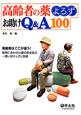 高齢者の薬よろずお助けQ&A100 高齢者はここが違う!症例に合わせた薬の安全処方 使