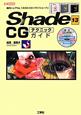 Shade 13 CG テクニックガイド CD-ROM付 国内シェアNo.1の3D-CGソフト「シェード」