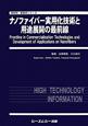 ナノファイバー実用化技術と用途展開の最前線 新材料・新素材シリーズ