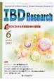 IBD Research 6-2 2012.6 特集:IBDにおける内視鏡診断の諸問題 Journal of Inflammatory B