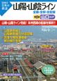 図説・日本の鉄道 山陽・山陰ライン 山口エリア 全線・全駅・全配線(8)