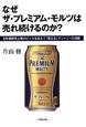 なぜザ・プレミアム・モルツは売れ続けるのか? 8年連続売上増のビールをあえて「変える」サントリー