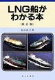 LNG船がわかる本<新訂版>