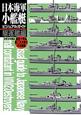 日本海軍小艦艇 ビジュアルガイド 駆逐艦編 模型で再現 第二次大戦の日本艦艇