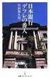 日本銀行 デフレの番人