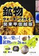 鉱物 ウォーキングガイド<関東甲信越版> 歩いて楽しい!鉱物めぐり26地点