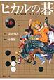 ヒカルの碁 (10)